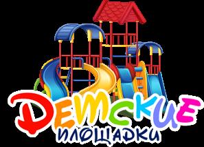 Производство детского игрового оборудования